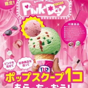2月29日はサーティワンへ。ピンク色見せると好きなアイスもらえるよ!