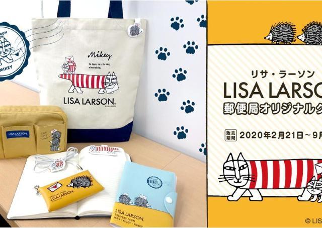 郵便局限定、リサ・ラーソングッズの第4弾 ファン心くすぐるデザインが最高。