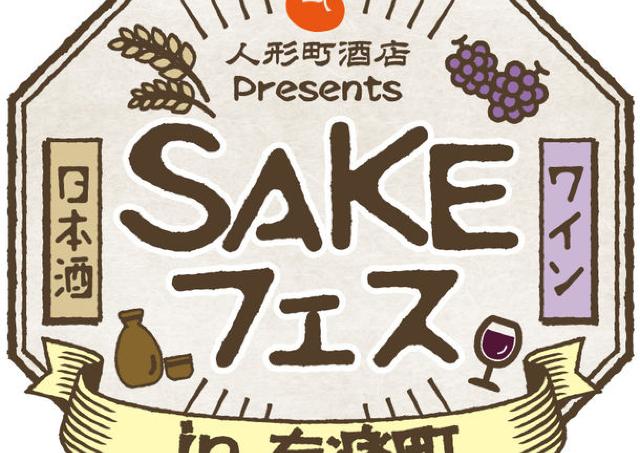 日本酒もワインも同時に楽しめる! 有楽町で「SAKEフェス」開催