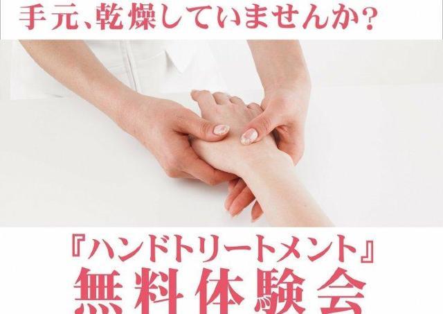 明るく美しい手肌に。ソシエが無料で「ハンドトリートメント」を実施
