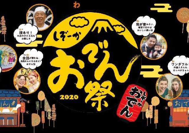 静岡市民のソウルフード「おでん」を味わい尽くす