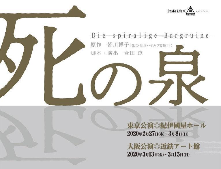 スタジオライフの最高傑作 『死の泉』12年ぶりに再演決定!