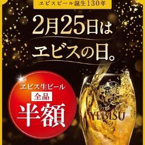 樽生ヱビスビール全品半額! 2月25日は銀座ライオンで女子会しよ。