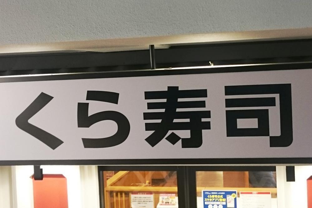 500円で嬉しいボリューム! くら寿司が平日限定でお得「ランチセット」始めるよ〜。