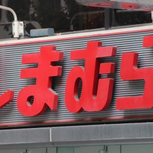 ワンピは770円、リブニットは500円! しまむらの「決算セール」始まったよ~。