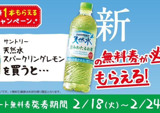 いまローソンで「天然水スパークリングレモン」買うとお得! サントリー新商品が必ずもらえるよ。