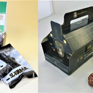 【東武鉄道コラボプレゼント】SL大樹石炭あられ・SL大樹チョコクランチセット(10名様)