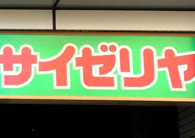 サイゼの新業態「パスタ店」がオープン! 本格パスタは500円から。