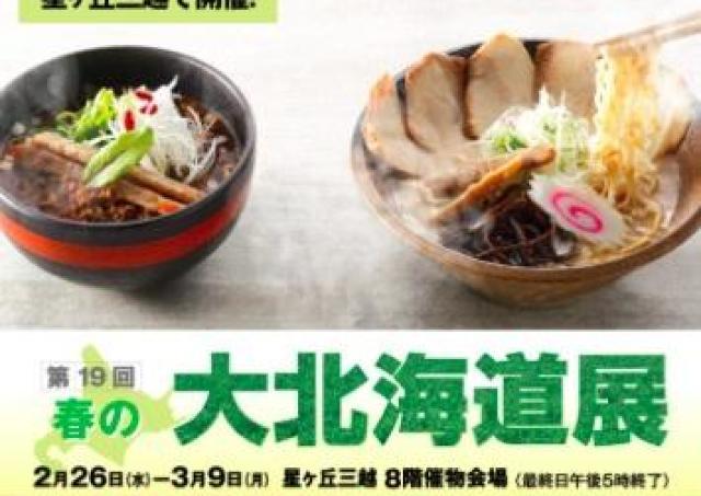 担々麺、蟹、士幌黒牛、メロンパン...ホシミツおすすめの北海道グルメはコレ!