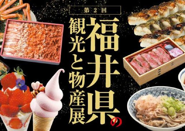 焼鯖寿司の名店が競演!福井県のご当地グルメを召し上がれ。