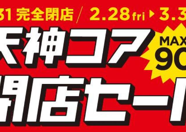 3月31日閉店の天神コア、最大90%オフの最終セールスタート!