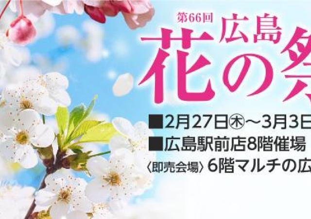 桜700本、花生け、装飾展示、見どころ満載の「広島花の祭典」開催
