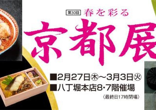 鯖寿司、だし巻き玉子、八ッ橋...、春を彩る京都の美味を満喫しよう!