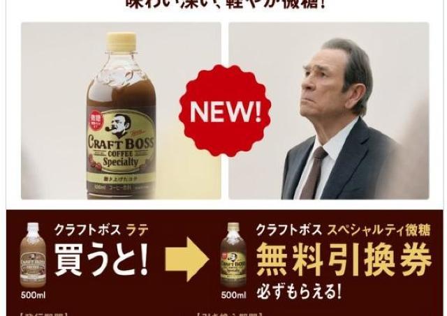 ボスのラテ買うと、新商品の微糖が無料! コンビニ行かねば。