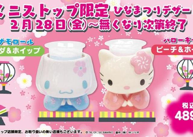 キティとシナモロールの「陶器カップ」付きデザート! ミニストップに出現中だよ~