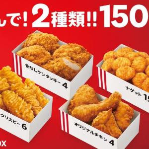 おこもり生活にもぴったり! ケンタのチキンBOXが1000円以上お得に買えるよ~。