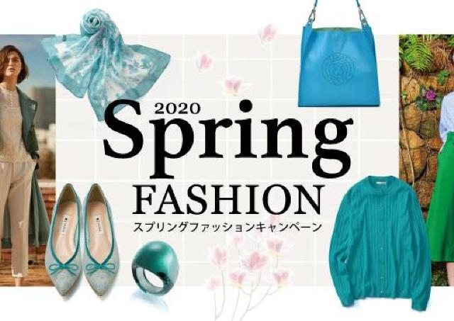 色を楽しむ、着こなしを楽しむ。スプリングファッションが勢ぞろい!