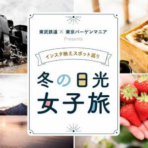 【東武鉄道コラボクーポン】いちご狩りやホテルの温泉、カフェをおトクに利用できる!日光で使えるクーポン