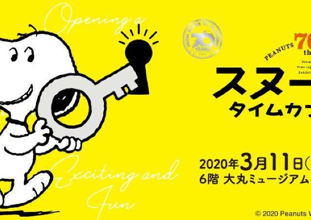 PEANUTSの世界観に浸れる! 大丸京都で70周年記念・タイムカプセル展