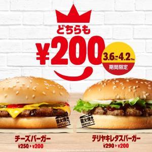 バーキンさんに感謝! 2種のバーガーを特別価格の「200円」で販売中だよ~