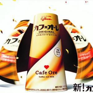 「カフェオーレ」砂糖50%オフの大幅リニューアル ありがたい。