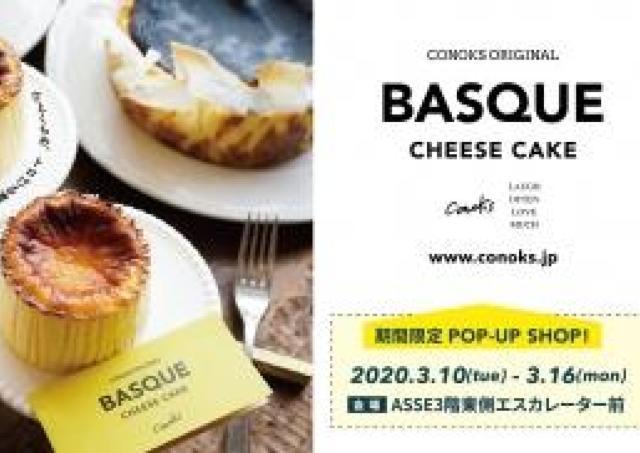 口どけ濃厚チーズケーキの「conoks」ASSEに期間限定オープン