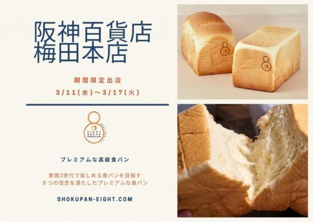 阪神百貨店梅田本店で高級食パンを期間限定販売!