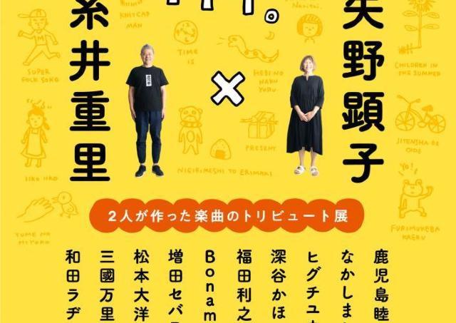 渋谷PARCOで好評「アッコちゃんとイトイ。」が仙台上陸