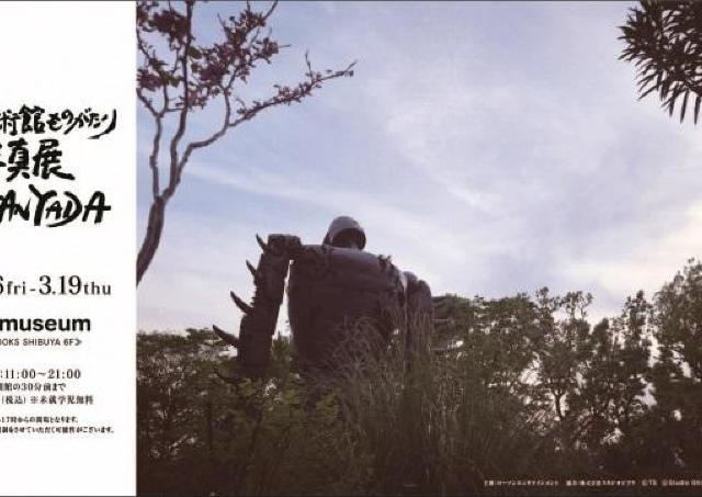渋谷で「ジブリ美術館ものがたり写真展」開催中