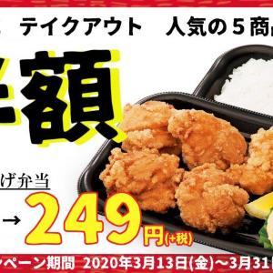 全国200店舗以上「和食さと」のお弁当が半額! 唐揚げ弁当249円、天丼299円...助かる!