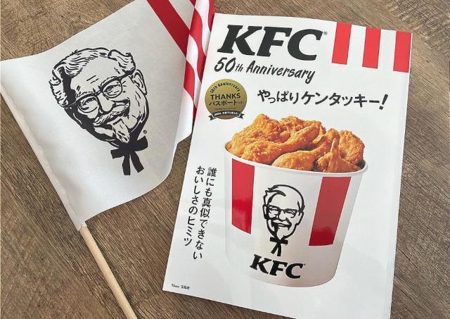 KFCのクーポン付き「公式本」爆誕! 期間中、何度も使える神クーポンだよ~。