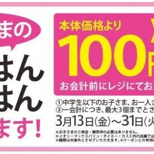 オリジンのお弁当が全品100円引き! 中学生以下の子どもがいる家庭をサポート