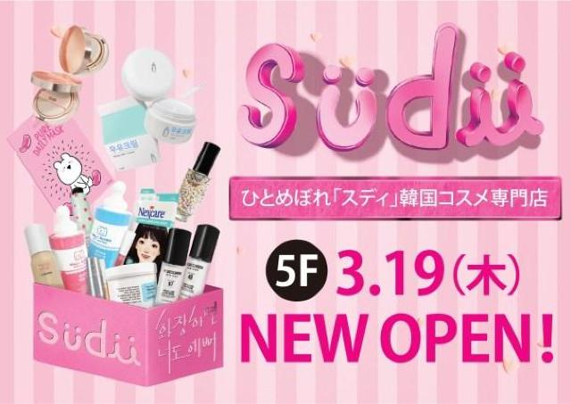 話題のウユクリームも!韓国コスメ専門店「Sudii」近鉄パッセにオープン