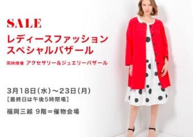 ジャケットもドレスもお得!福岡三越でレディースファッション大特価