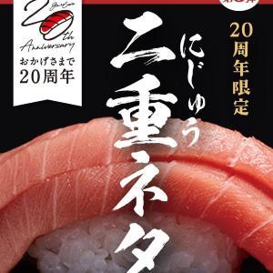 なんという神グルメ! ネタを「二重」にした超お得寿司、「銀のさら」に登場。