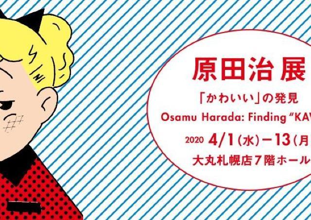日本の「かわいい」をけん引した原田治さん、没後初巡回展