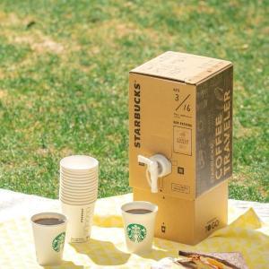 約12杯分のコーヒーが入ってるよ! スタバの「返却不要コーヒーポット」でお家カフェいかが?