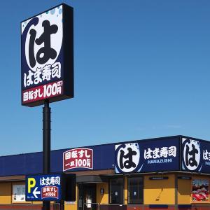 自宅で500円海鮮丼を コロナ影響で「はま寿司」が初の試み