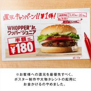 ワッパージュニアが今だけ半額! 人気の巨大バーガーも復活するよ。