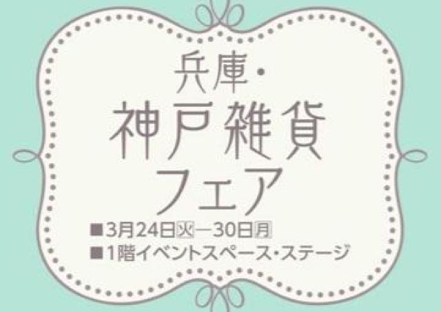 オシャレかわいい雑貨がずらり。広島三越「兵庫・神戸雑貨フェア」