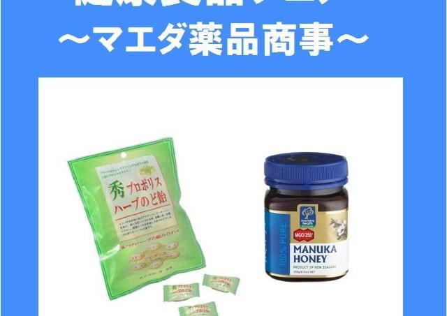 世界の健康食材いろいろ「健康食品フェア」西武岡崎店で開催