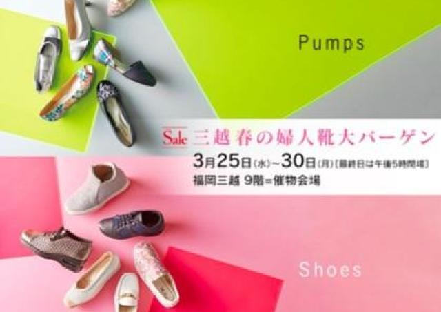 人気ブランドやインポートも充実。福岡三越で春の婦人靴大バーゲン!