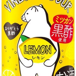 【プレゼント】「ミツカン黒酢」を使用!ビネガーサワーレモン(3名様)