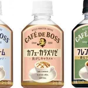 クラフトボス買って新商品を無料でお試し! コーヒー好きはファミマへ。
