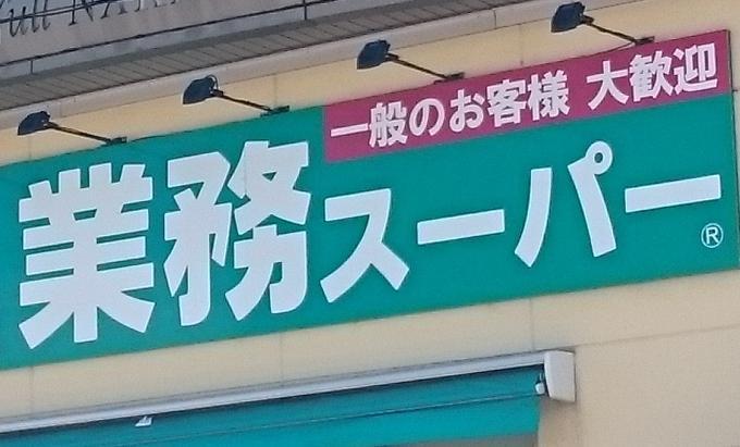 楽ちんで美味しい!! 業務スーパーのおすすめ「時短食材」5品