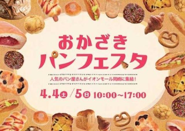 東海3県の人気パン屋さんがイオンモール岡崎に集結!