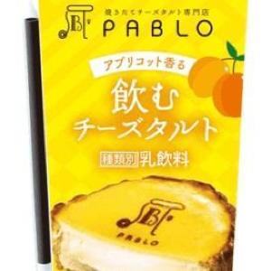 パブロの看板「チーズタルト」がドリンクに! ローソン限定で買えるよ。
