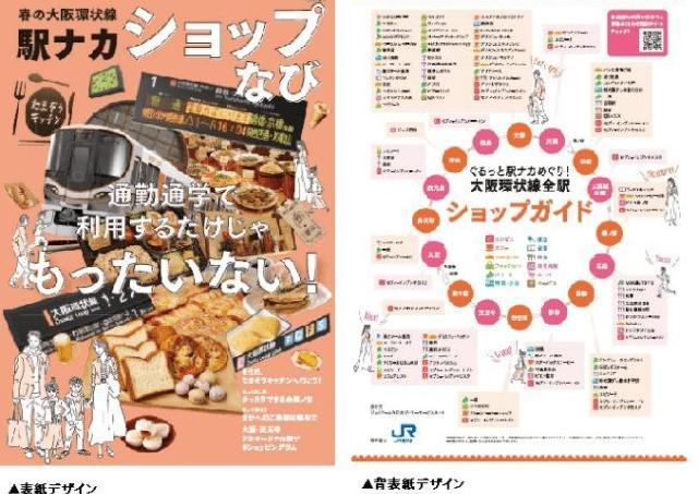 JR大阪環状線の駅ナカ店舗の魅力が詰まった冊子を無料配布
