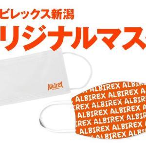 アルビレックス新潟が「リユース」「使い捨て」2種のマスクを発売 ネットで買えるよ