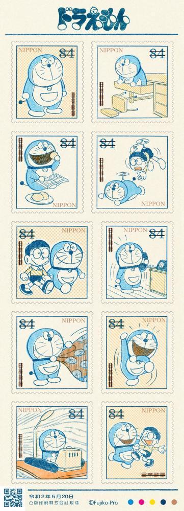 円 切手 84